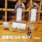アルコール対応 60ml容器 カラビナ付き携帯用ケース ボトル 詰め替え ハンドジェル 除菌剤