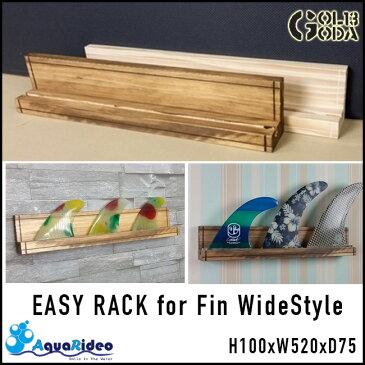 木製ウォールシェルフ 壁美人 イージーラック フィン ワイドスタイル SURF FIN パイン材 AQUA RIDEO