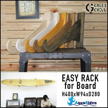 サーフボードラック 壁美人 イージーラック プット (塗装あり) サーフィン ショートボード/ロングボード インテリア 木製 AQUA
