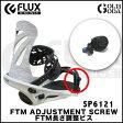 【スペアーパーツ】FLUX FTM長さ調整ビス フラックス 部品 FTM Adjustment SCREW ビンディング用ビスセット