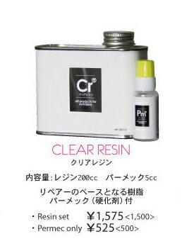 【楽天カードでポイント5倍】リペアーグッズ TOOLS CLEAR RESIN クリアレジン クリアレジン 200cc パーメック 硬化剤