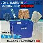 TOOLSWaterBoxウォーターボックスTLSお着替えバケツ濡れたウェットスーツ水着やスノーボード・スキー時のウェアブーツグローブ収納ごみ箱ランドリー