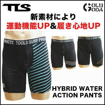 【楽天カードでポイント5倍】インナーパンツ TOOLS HYBRID WATER ACTION PANT3カラー サーフトランクス 海パン ウエットのインナーに
