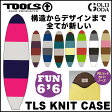 ニットケース TOOLS TLS KNIT CASE Fun 6'6 ファンボード用 ニットケース サーフボードケース