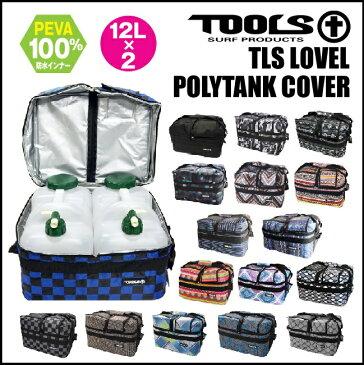 【楽天カードでポイント5倍】ポリタンクカバー TOOLS TLS LOVEL POLYTANK COVER 保温ケース ポリタンク ケースのみ 12Lx2個 収納 サーフィン ポリタン12L