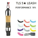 リーシュコード ツールス TOOLS TLS 5☆ LEASH PERFORMANCE 9ft x 7mm ファイブスター ロングボード用 足首用 サーフィン