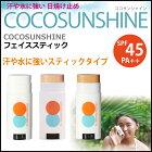 日焼け止めCOCOSUNSHINEコサンシャインスティックSPF45(ココナッツホワイト/ハニーオークル/マンゴーブラウン)
