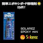 3分簡単ボードリペアーリペアーグッズSOLAREZ(ソーラーレズ)EPOXY0.5ozミニ紫外線で硬化エポキシ用