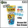 くらげ防止 日焼け止め EXTRA Ocean Aid Sun Cream 120g オーシャンエイドサンクリーム ウォータープルーフ スキンケア