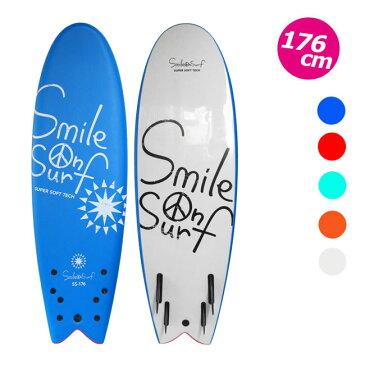ジュニア用 ソフトボード SMILE ON SURF 子供用 176cm スマイルオンサーフ KIDS用 SURFBOARD スポンジボード サーフィン