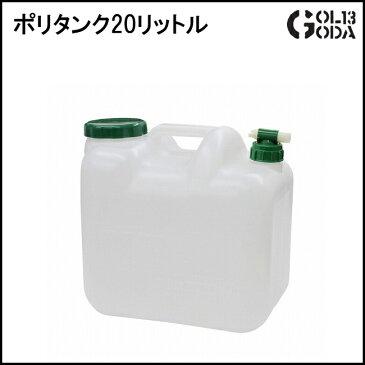 【楽天カードでポイント5倍】ポリタンク TOOLS 20L ポリタン サーフィン アウトドア用 飲料水の保存にも