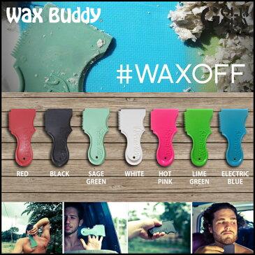 【楽天カードでポイント5倍】ワックススクレーパー WAXはがし 便利 楽々はがれる Wax Buddy ワックスバディー100%リサイクル素材を使ったエコ サーフィン