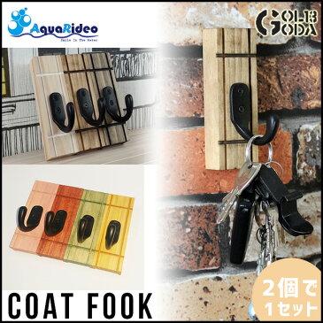 壁美人 イージーフック Coat Hook (コートフック)2個セット AQUA RIDEO