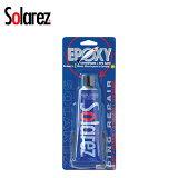 3分簡単ボードリペアー リペアーグッズ SOLAREZ(ソーラーレズ) EPOXY 0.5oz ミニ 紫外線で硬化 エポキシ用【店頭受取対応商品】