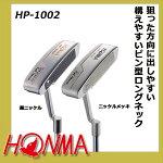 ホンマゴルフHPパターシリーズHP-1002ブレードタイプピン型ロングネックパター