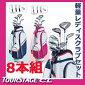 【女性用】ブリヂストンツアーステージCLレディスクラブセット8本セット(1W、4W、U5、No,7、9、PW、SW、PT)軽量キャディバッグ付き
