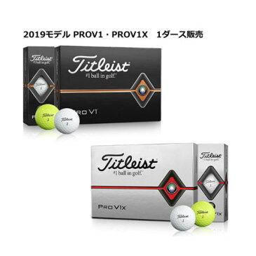 タイトリスト 2019モデル PRO V1 ・ V1X ゴルフボール 1ダース【日本正規品】 プロV1 プロV1X
