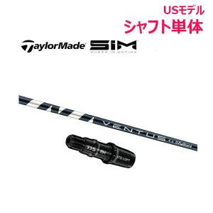 【USモデル/±2°用】 テーラーメイド スリーブ付きシャフト ライバー用 フジクラ ベンタス ブルー6 [M5/M6/SIM] シャフト単体