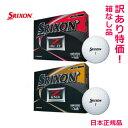 【訳あり品/箱なし】 [日本正規品] スリクソン Z-STAR6/Z-STAR XV6 ゴルフボール 1ダース [12球]