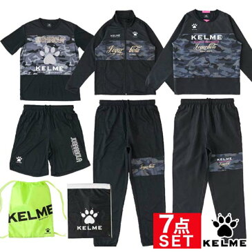 KELME ケレメ 2019年 福袋 メンズ 7点セット Tシャツ プラクティスパンツ ウォームアップ上下 ピステ上下  ナップサック KF20184