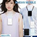 携帯扇風機 マイファンモバイル MAGICOOL 小型ファン