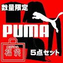 プーマ PUMA メンズ オリジナル限定福袋 5点セット