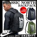 【あす楽対応】【送料無料】 リュック デイパック 22L 日本正規品 NIKE 2017 ナイキ クラシックノース バックパック BA4863