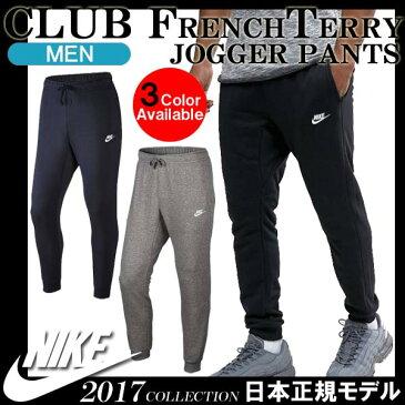 流行のジョガーパンツ 日本正規品 NIKE ナイキ クラブ フレンチテリー ジョガーパンツ メンズ 804466