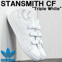 ベルクロ 定番スニーカー アディダス オリジナルス adidas originals STANSMITH CF スタンスミス トリプルホワイト メンズ レディース シューズ CQ2632