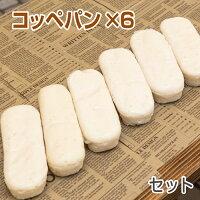 米粉パン コッペパン×6本 ノングルテン米粉100%使用 【冷凍でお届け】 ゴルマール
