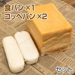 米粉パン 食パン(1.5斤)1本&コッペパン2本 セット ノングルテン米粉100%使用【冷凍でお届け】 ゴルマール