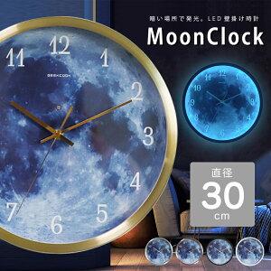 光る 月面 壁掛け時計 直径30cm LED アルミフレーム 銅針 掛け時計 ウォールクロック コードレス 点灯 発行 宇宙 夜空 幻想的 神秘的 映える 個性的 おしゃれ インテリア 雑貨 時計 ライト 新築祝い 引越祝い 結婚祝い プレゼント