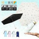 晴雨兼用 折り畳み 傘 コンパクト 軽量 UVカット UPF50+ パステル ガーリー 小型 紫外線カット UVA UVB 遮蔽 遮熱 花柄 涼しい 快適 日傘 雨傘 レディース