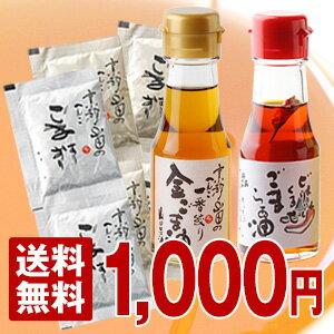 2013年12月3日/ごま油ジャンル デイリーランキング1位!金ごま油&らあ油1000円ぽっきりセット...