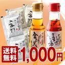 山田製油 ごま油&らぁ油1000円セット【初回限定セット】