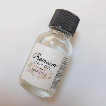 ヘアオイル 洗い流さない トラベル クロエ系ローズソープの香り ごもプレミアムヘアオイル 20ml お試しミニサイズ 控えめローズソープの香り 旅行用 日時指定不可