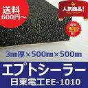 デッドニング 吸音材 日東電工 エプトシーラー EE-1010 3mm×500m