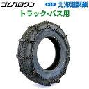 北海道製鎖小型トラック用タイヤチェーン67191205/75R16LT線径6×7スタンダード1ペア価格(タイヤ2本分)