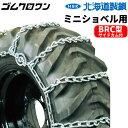 北海道製鎖 合金鋼製 ミニショベル用  156BRC 15.5/60-18 サイド6×8 SC型 1
