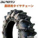 北海道製鎖農耕用タイヤチェーンT122413.612.-24線径7×101ペア価格(タイヤ2本分)