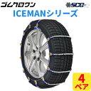 【即出荷可】SCC JAPAN 乗用車・トラック用 (ICEMAN) ケーブ...