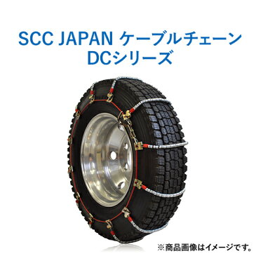 SCC JAPAN 小・中型トラック用(DC)ケーブルチェーン DC264 1ペア価格(タイヤ2本分)