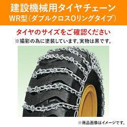 北海道製鎖建設機械用タイヤチェーンF10020W10.00-20線径9×10WR型1ペア価格(タイヤ2本分)