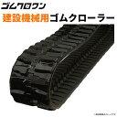 日立建機ゴムクローラー EX55UR-2 400x72.5x72 純正...