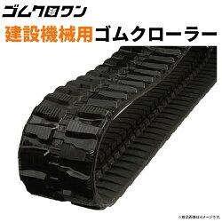 キャタピラー三菱ゴムクローラーMM40SR-2300x52.5x84純正サイズ=300x109x41に対応建設機械用1本送料無料!