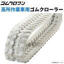 アイチ・高所作業車ゴムクローラー RV040 200x72x42 色:白(グレー) 建設機械用 2本セット 送料無料!
