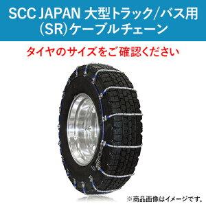 SCC JAPAN 大型トラック/バス用(SR)ケーブルチェーン SR5515 1ペア価格(タイヤ2本分)