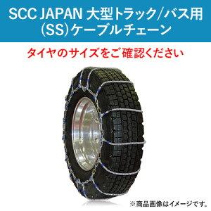 SCC JAPAN 大型トラック/バス用(SS)ケーブルチェーン SS765 1ペア価格(タイヤ2本分)