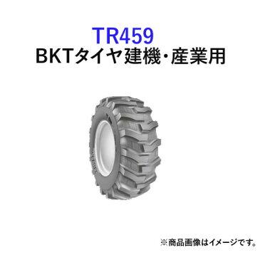 BKTホイールローダー用タイヤ(チューブレスタイプ) TR459 18.4-24 PR12  1本