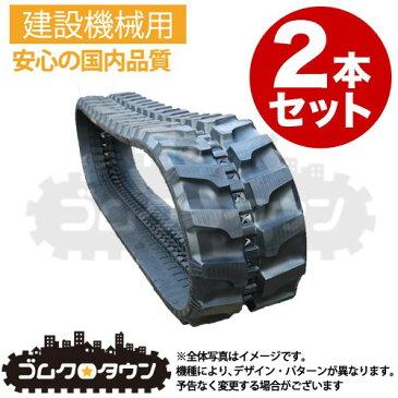 2本セット ゴムクローラー IHI 石川島 IC75 700*100*98 *新品 アイシー 1年保証付